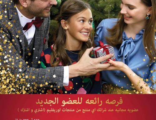 حملة هدايا اوريفليم ديسمبر 2017