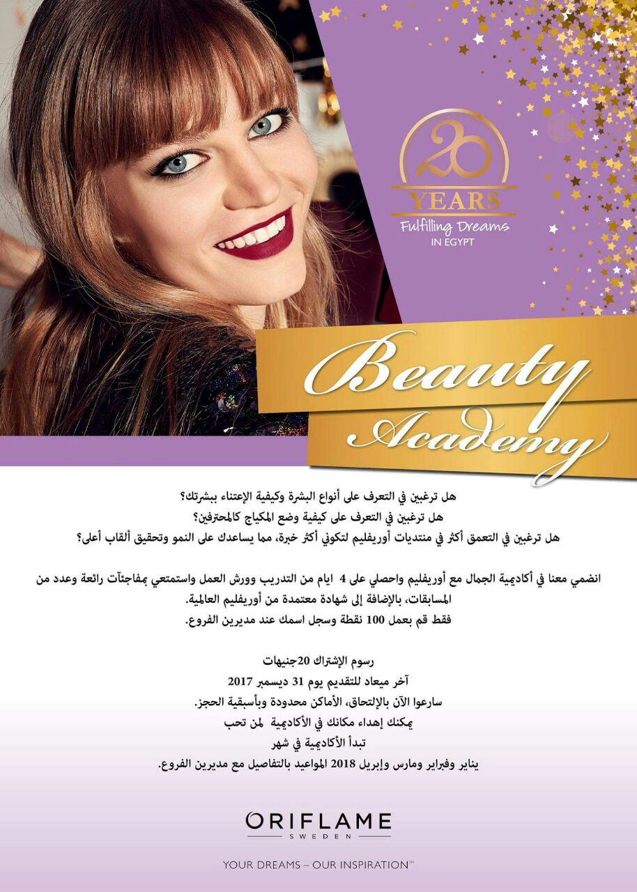 beauty-academy-11-2017