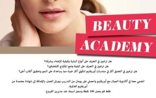 beauty-academy-8-2017