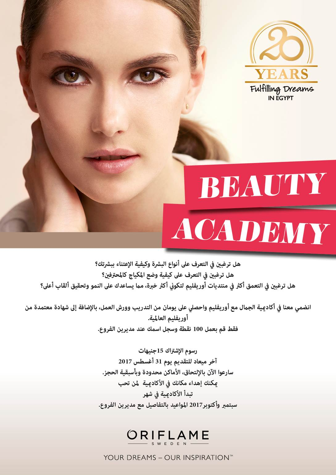 beauty-academy-8-2017