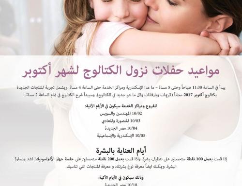 مواعيد حفلات نزول الكتالوج و العنايه بالبشره لشهر اكتوبر 2017