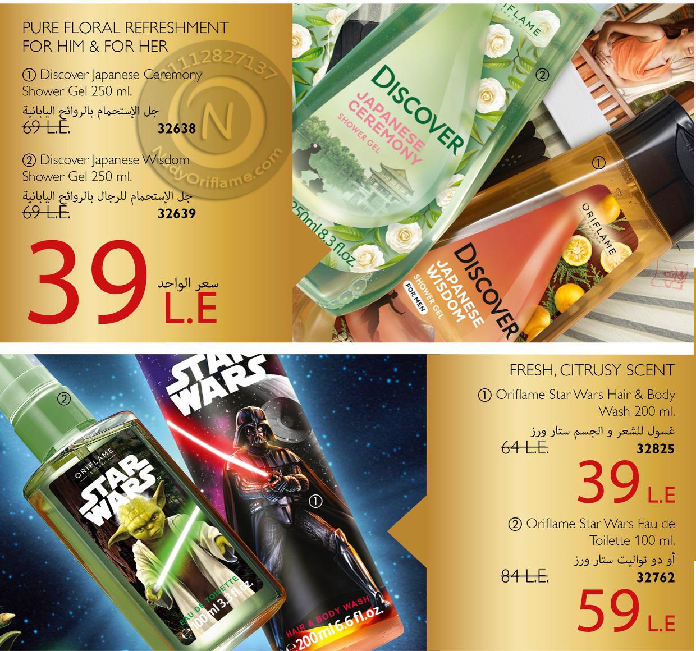 Jan-offers-006