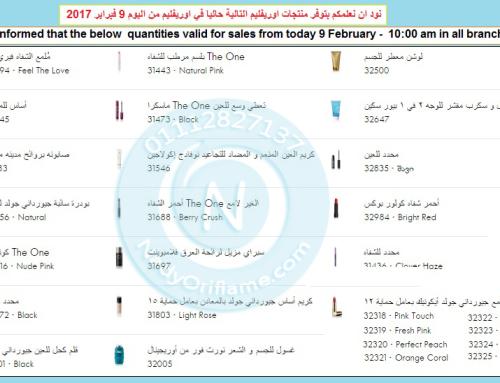 وصول منتجات اوريفليم التالية  في اوريفليم من اليوم 9 فبراير 2017