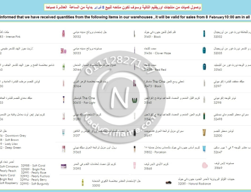 وصول كمية من منتجات اوريفليم التالية وسوف تكون متاحه للبيع 8 فبراير 2017
