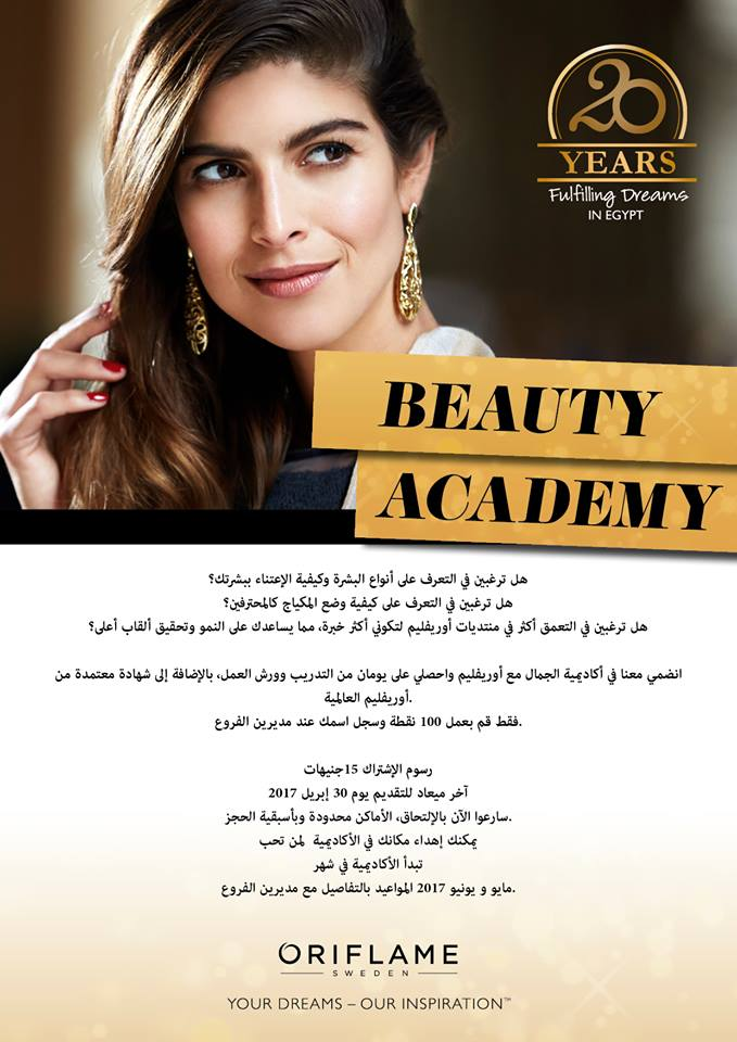 oriflame-beauty-academy-4-2017