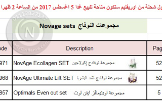 sets-shipment